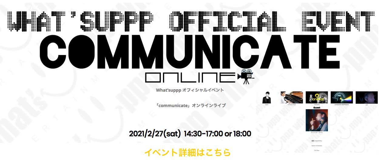 ② オンライン視聴 + 来場  ¥1,800 - 「communicate」