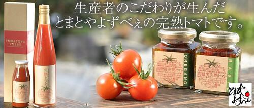 トマトジュース(大)2本,セミドライトマト(バシル,オルガノ)各1個ずつ