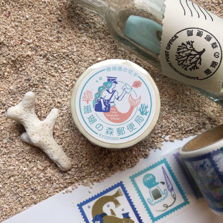 珊瑚の森郵便局・珊瑚礁の切手