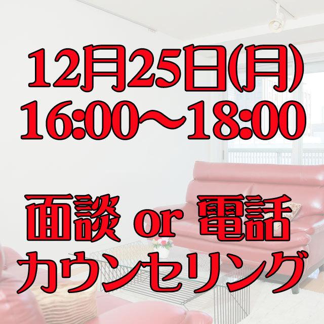 12/25(月)16:00〜18:00 面談 or 電話120分カウンセリング - 画像1