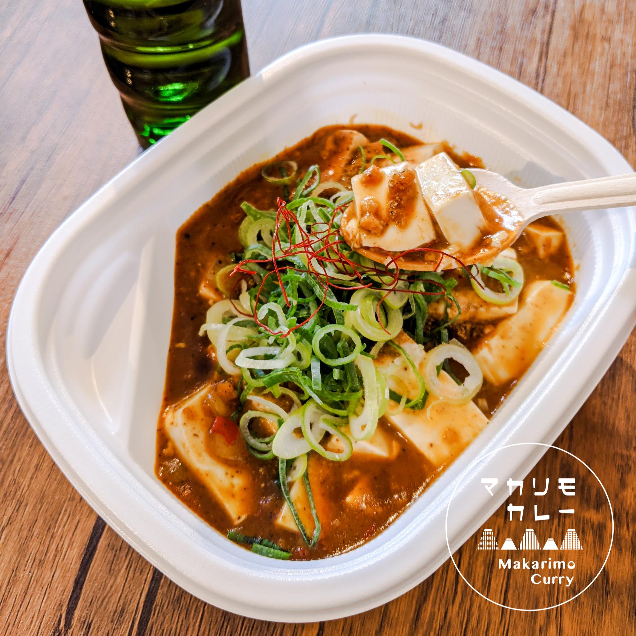 [ ルウのみ ]  麻婆カレー / Mapo Curry Roux / 麻婆咖哩純醬