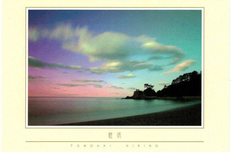ポストカード 美しい日本の風景「桂浜」(8枚入り)