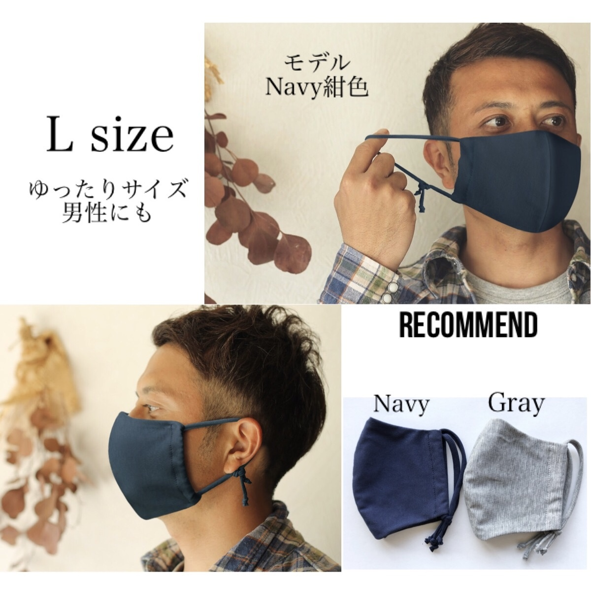 Cool夏マスク<Lサイズ>