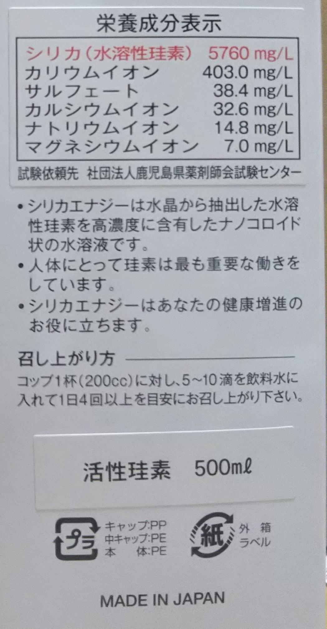 【送料無料】 50ml シリカエナジー