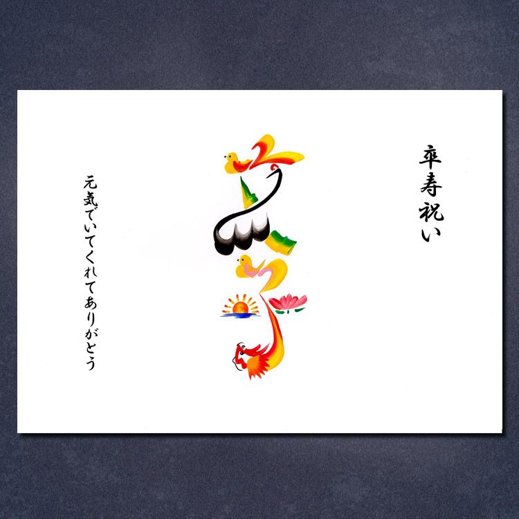 卒寿のお祝い(額付き)