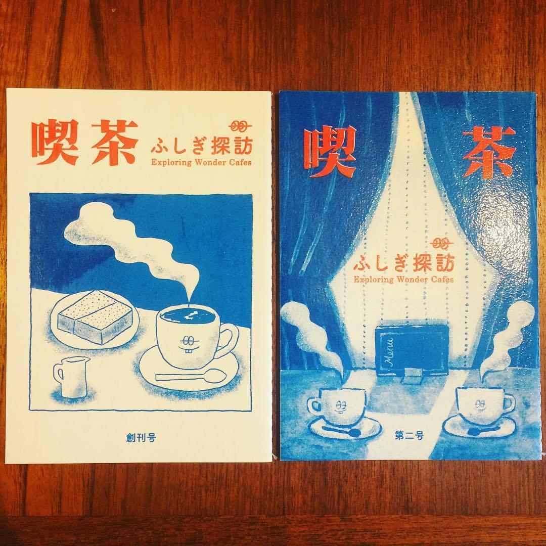 リトルプレス「喫茶ふしぎ探訪 2冊セット(創刊号・第二号)」●喫茶店 純喫茶 - 画像1