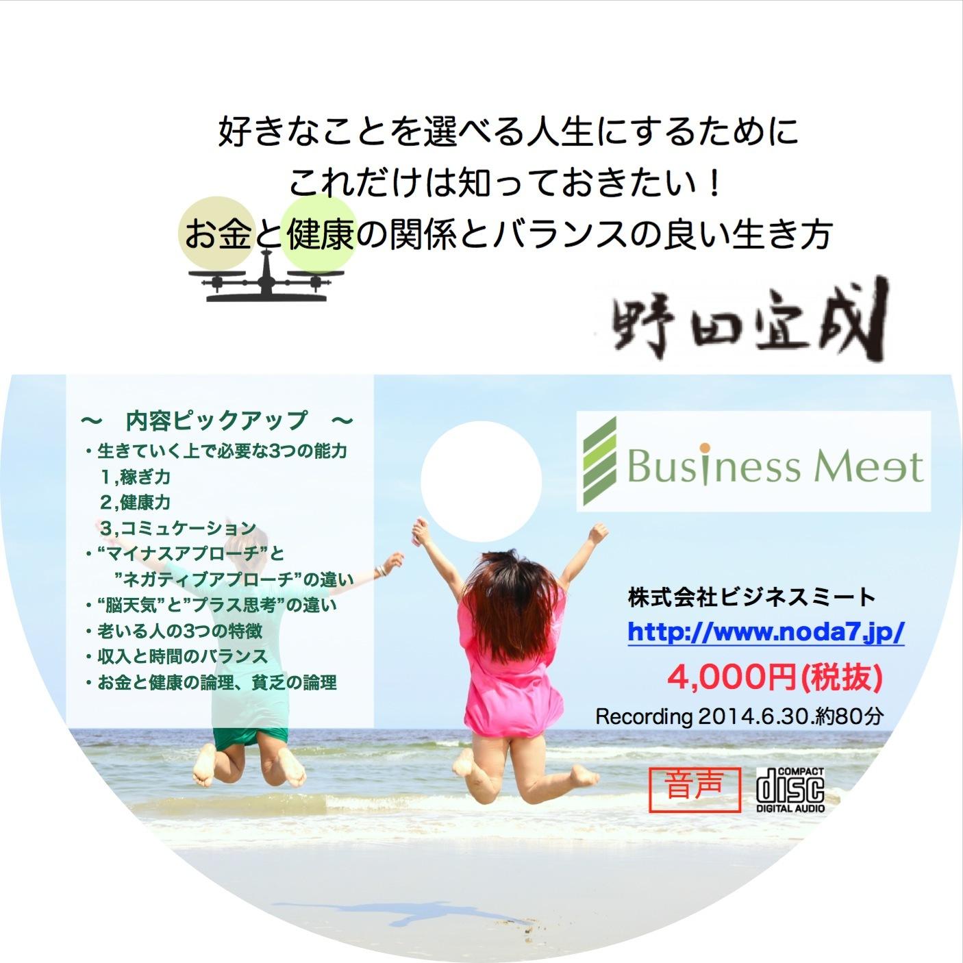 [CD]お金と健康、バランスの良い生き方 CD