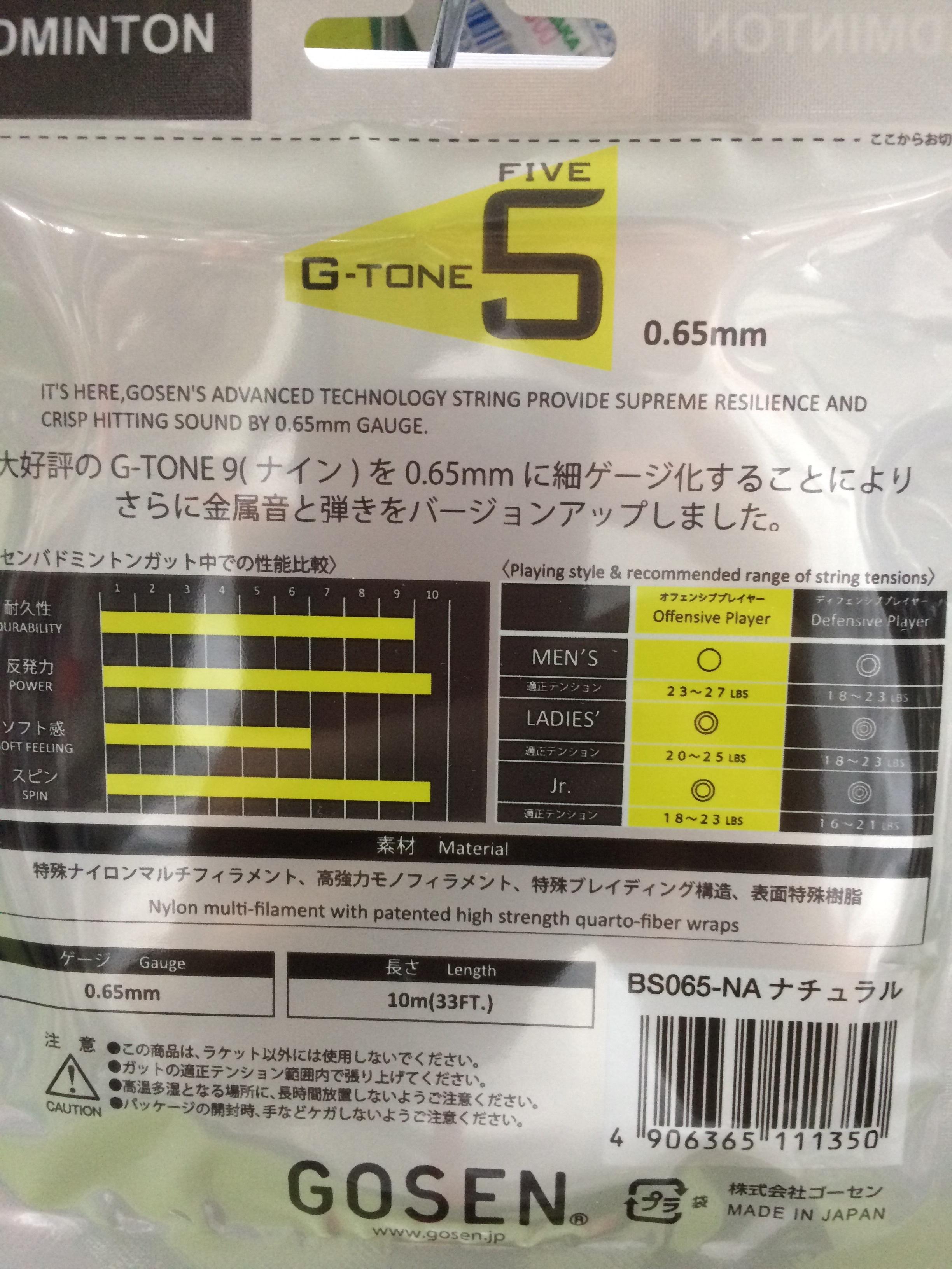 ゴーセン G-TONE5 - 画像2