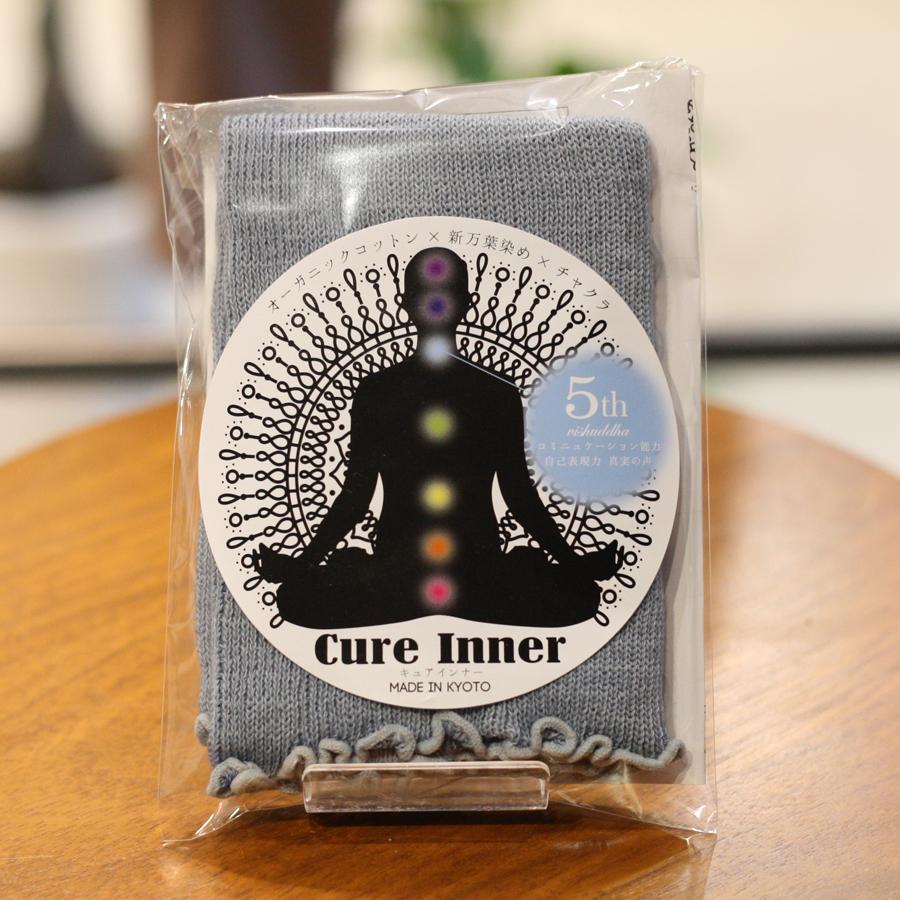 チャクラウォーマー5th Vishuddha(ヴィシュッダ)~ゆかし~【Cure Inner】