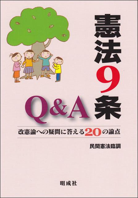 憲法9条Q&A―改憲論への疑問に答える20の論点