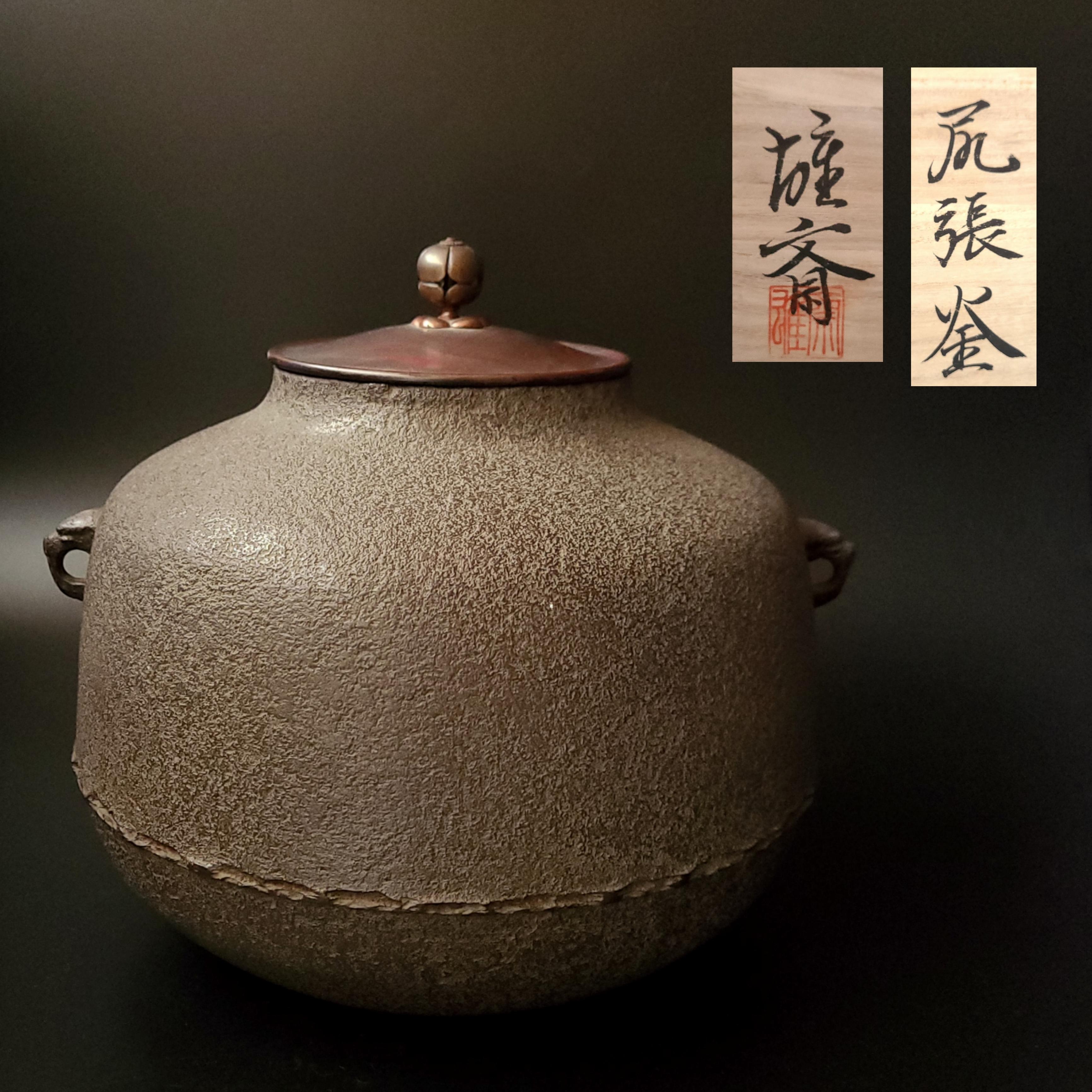 茶道具 尻張釜 阿部雄斎 共箱 状態良好 鋳物 工芸品 山形釜師 茶器