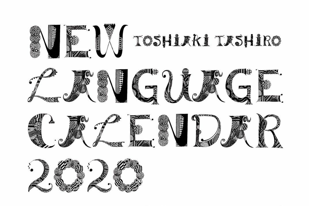 【カレンダー】New Language カレンダー2020年版・10部セット