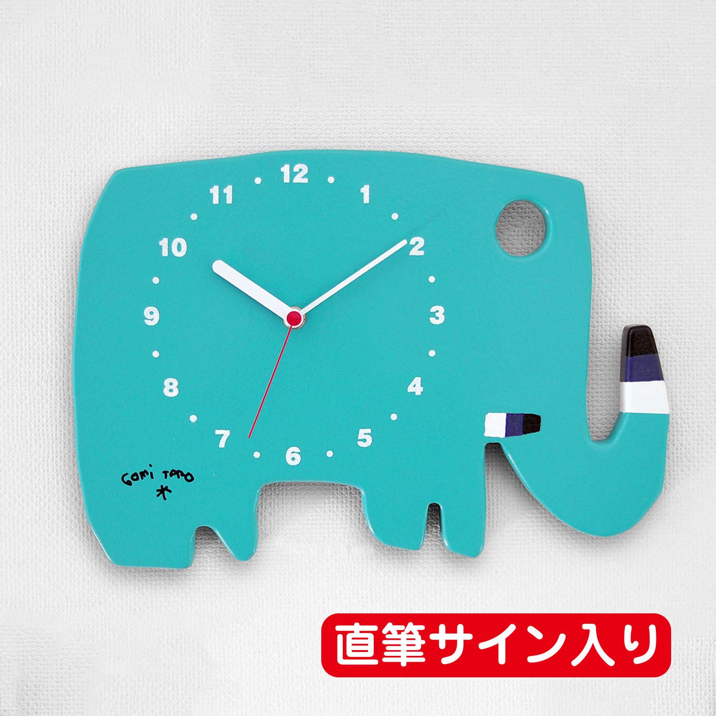 絵本作家 五味太郎 直筆サイン入りクロック・ゾウ「ブルーグリーン」※限定300台