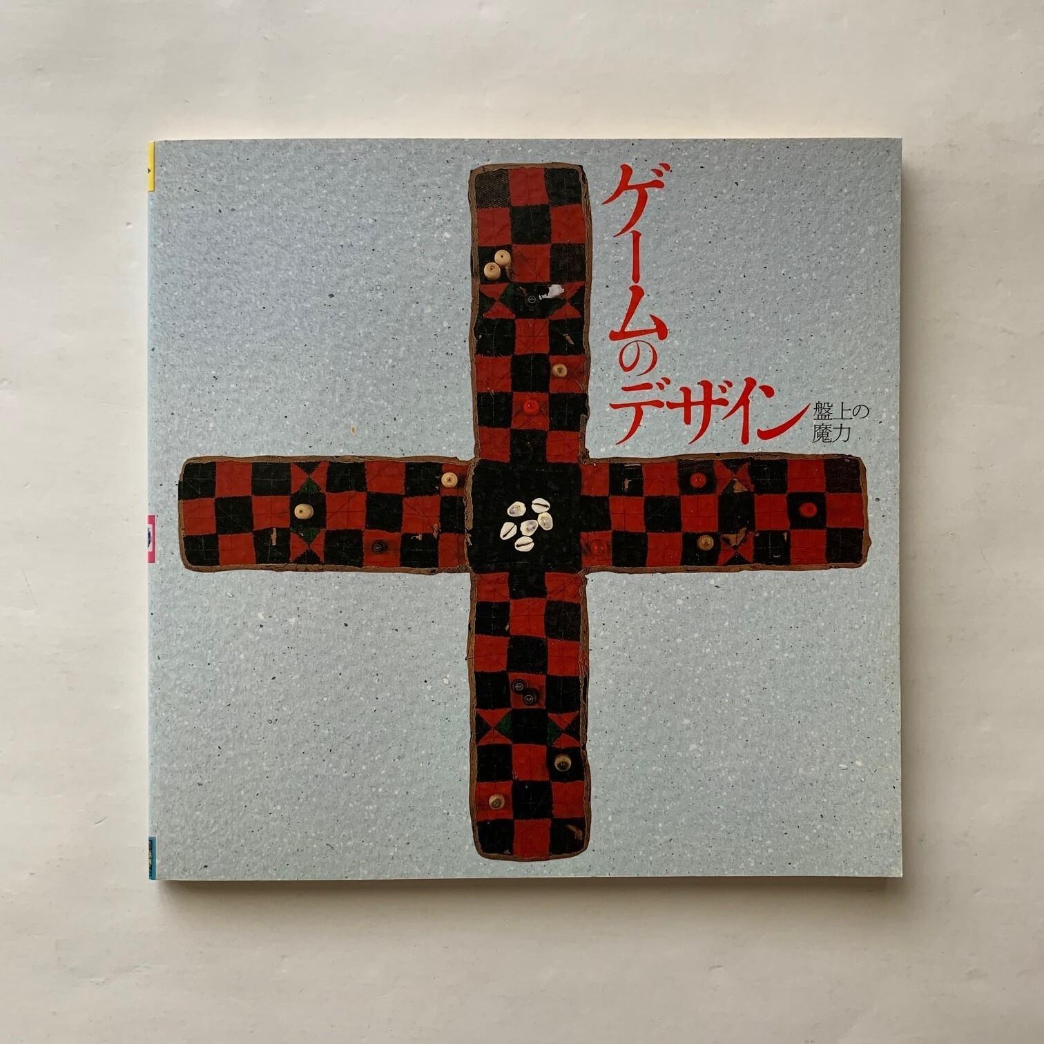 ゲームのデザイン 盤上の魔力 / INAXo