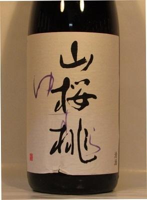 郷乃誉 純米大吟醸 生酒 山桜桃 1.8L