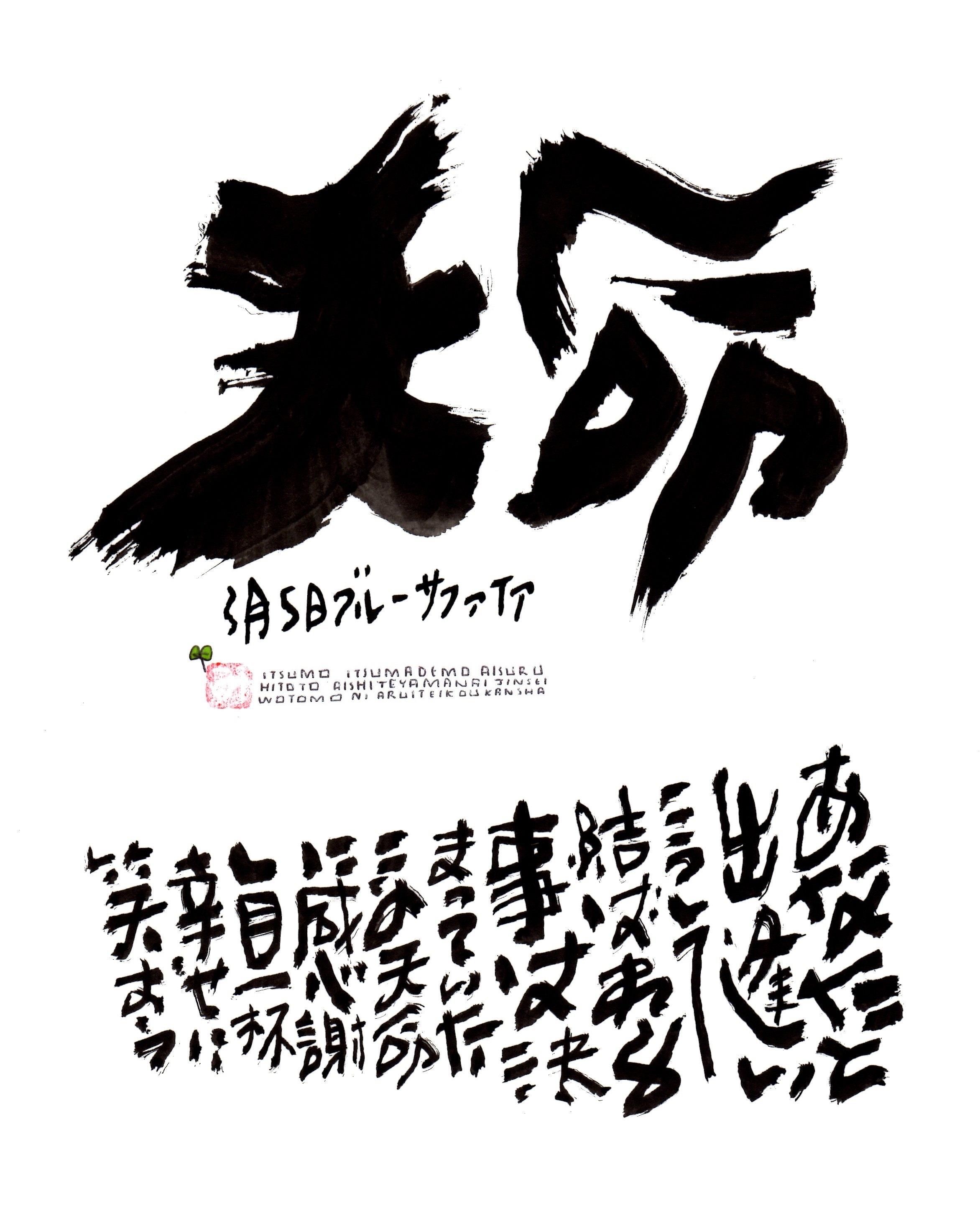 3月5日 結婚記念日ポストカード【天命】