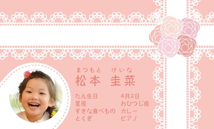 バラとレースの名刺・サーモンピンク 100枚