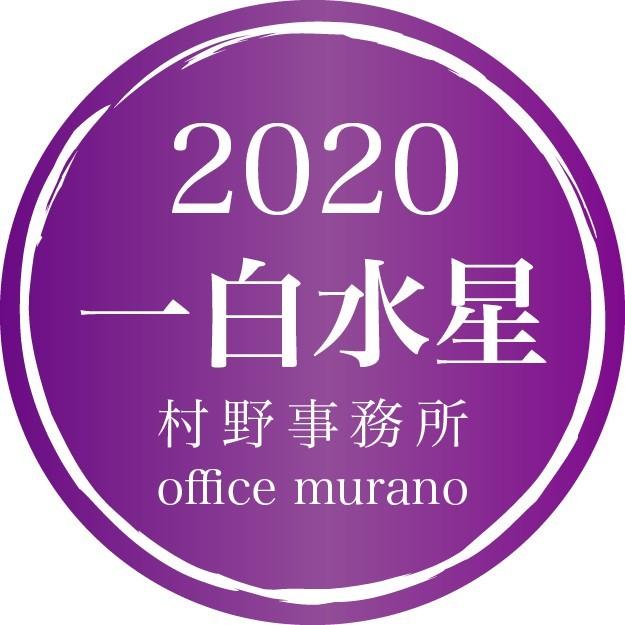 【一白水星7月生】吉方位表2020年度版【30歳以上用裏技入りタイプ】