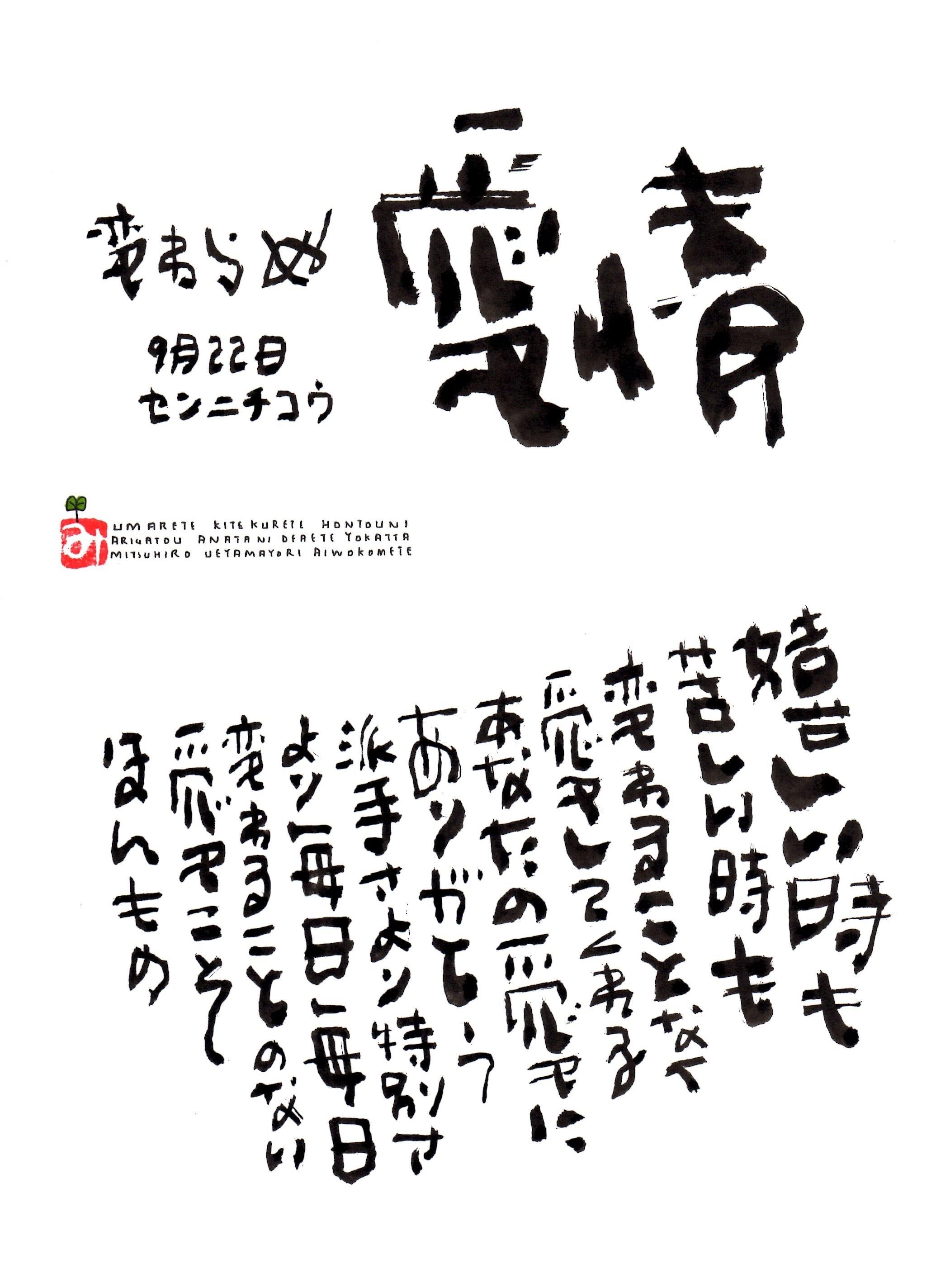 9月22日 誕生日ポストカード【変わらぬ愛情】Unchanging laffection