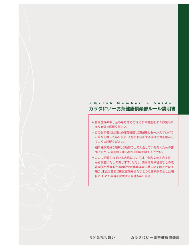 e茶clubルール説明書セット