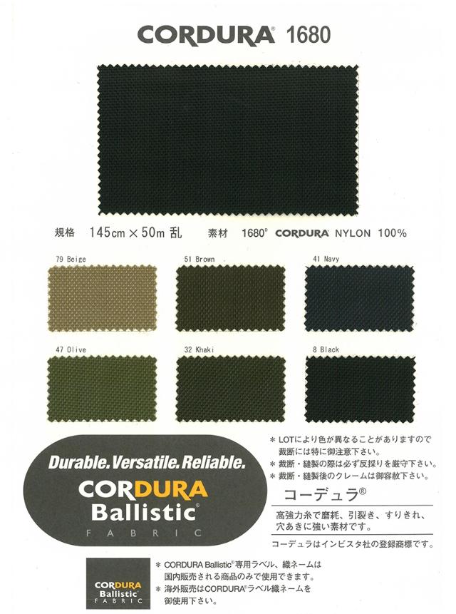 数量限定SALE! コーデュラ 1680 黒 50センチ