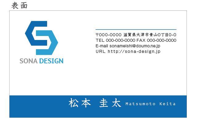 ビジネス片面名刺・ブルー 011 100枚