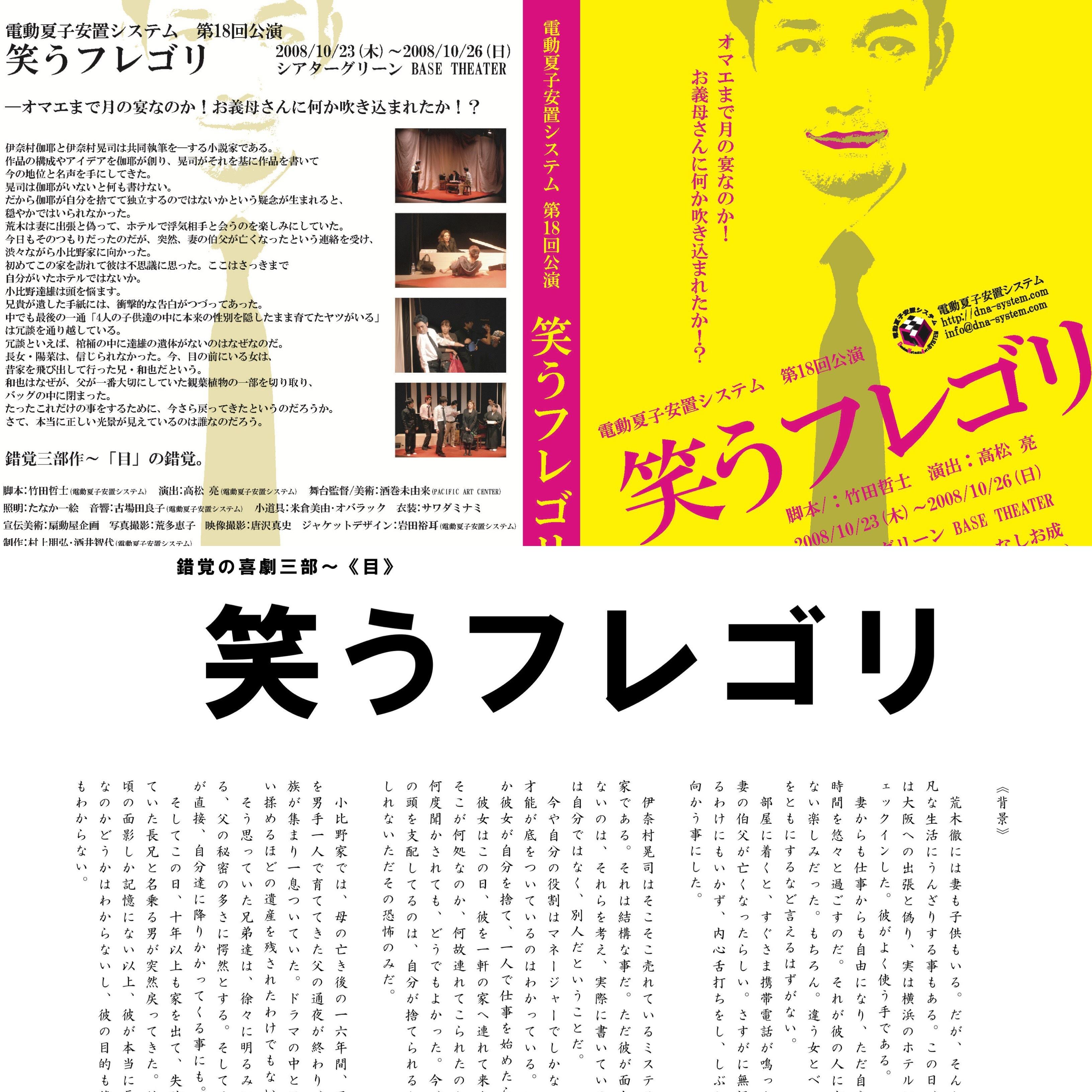 DVD+台本セット 第18回公演『笑うフレゴリ』
