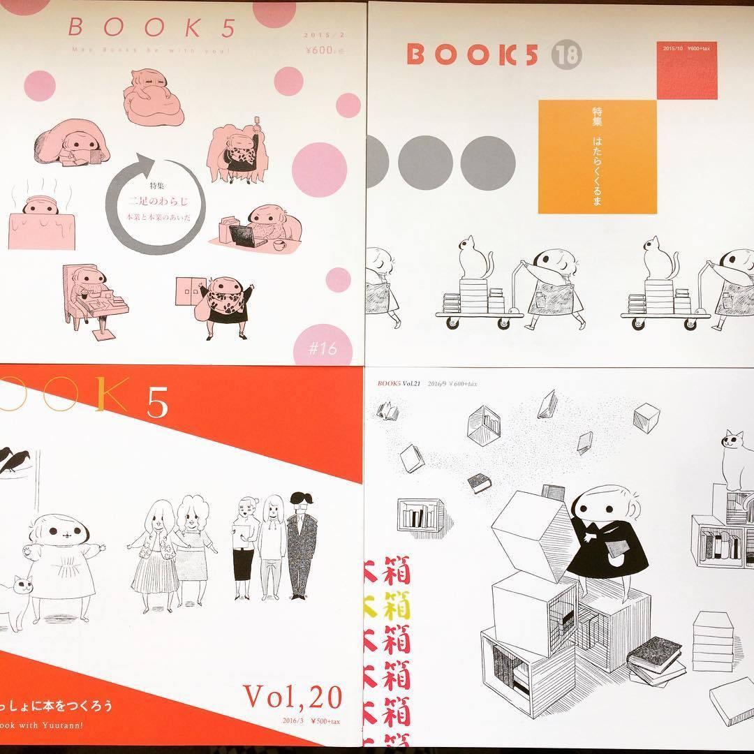 リトルプレス「BOOK5 4冊セット(vol.16、18、20、21)」 - 画像1