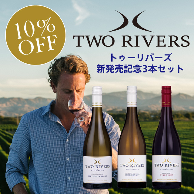 TWO RIVERS Special 3 Pieces Set / トゥーリバーズ 新発売記念3本セット