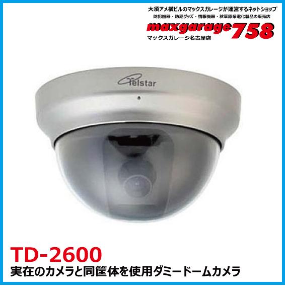 実在のカメラと同筐体を使用ダミードームカメラ TD-2600