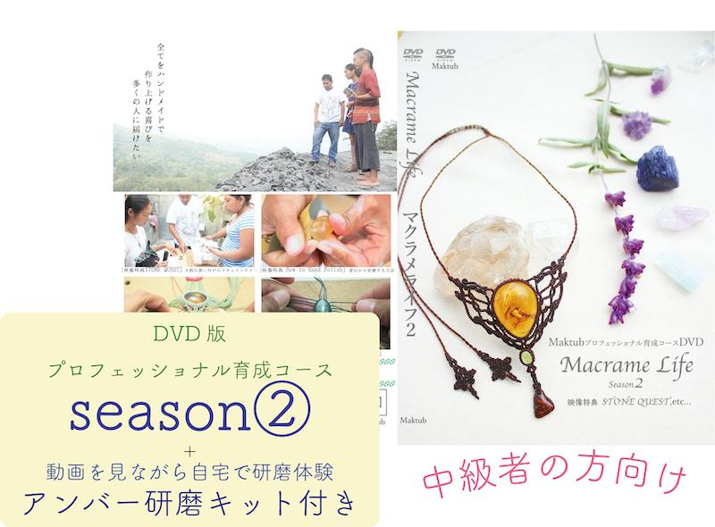 【中級】Macrame Lifeシーズン2(DVD2枚組み) アンバー研磨セット付きDVD