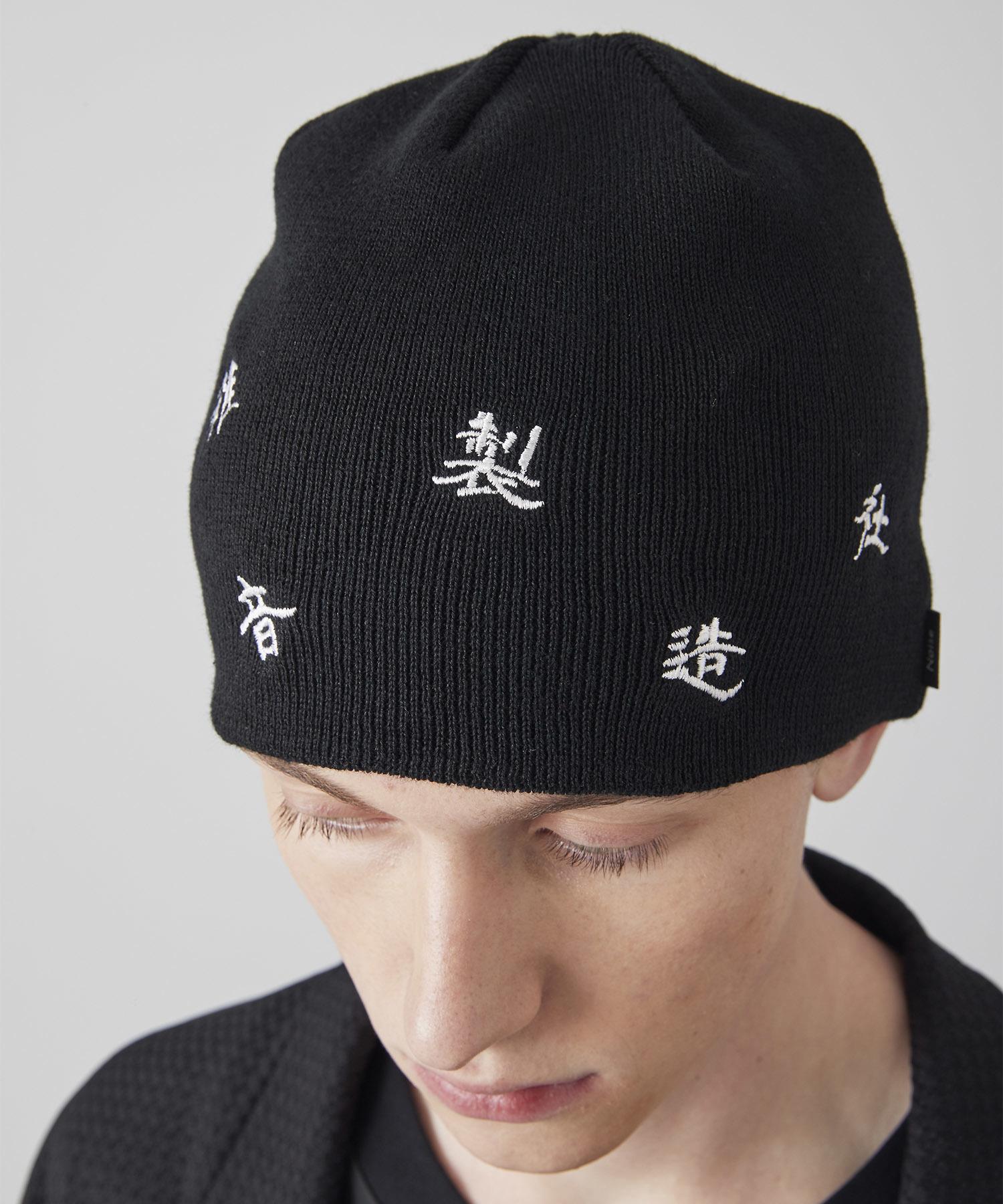 ランダム刺繍ロゴニットキャップ(漢字)
