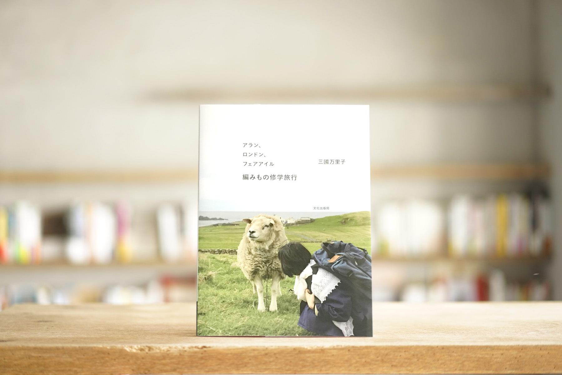 三國万里子 『アラン、ロンドン、フェアアイル 編みもの修学旅行』 (文化出版局、2014)