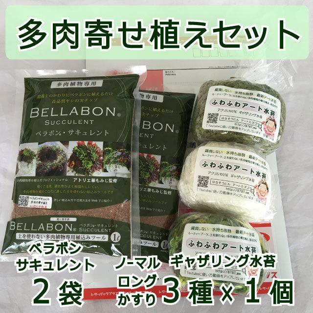 ギャザリング水苔3種&ベラボンサキュレント2袋 セット - 画像1