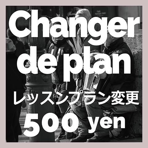 レッスンプラン変更・調整 500 yen