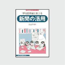 15 学校図書館における新聞の活用