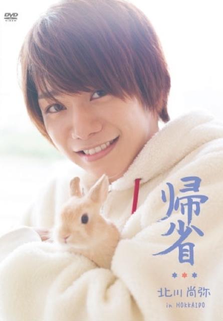 北川尚弥1st DVD「帰省」