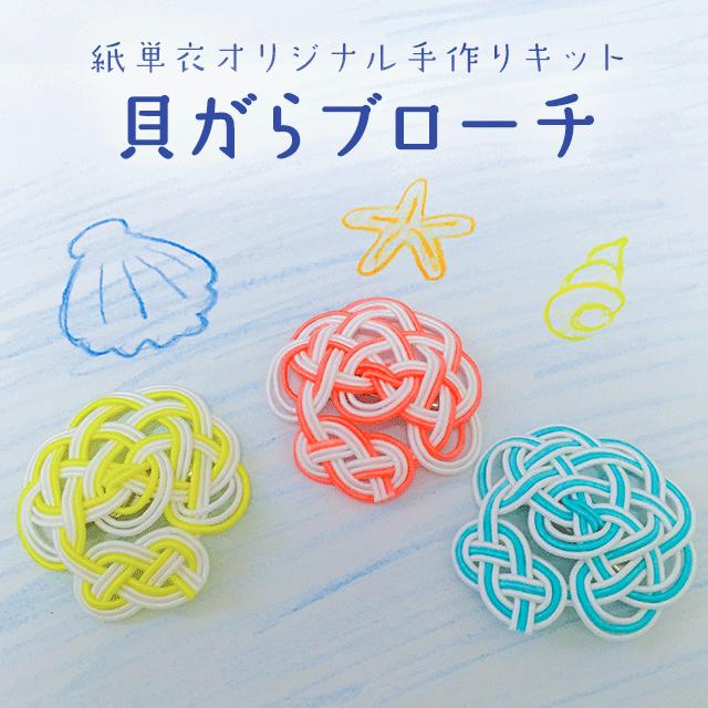 紙単衣オリジナル『水引貝がら結び』の作り方説明書(ダウンロード版)