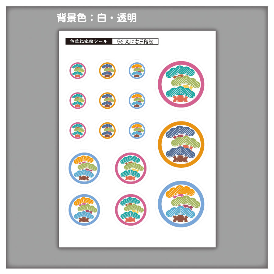 家紋ステッカー 丸に右三階松 | 5枚セット《送料無料》 子供 初節句 カラフル&かわいい 家紋ステッカー