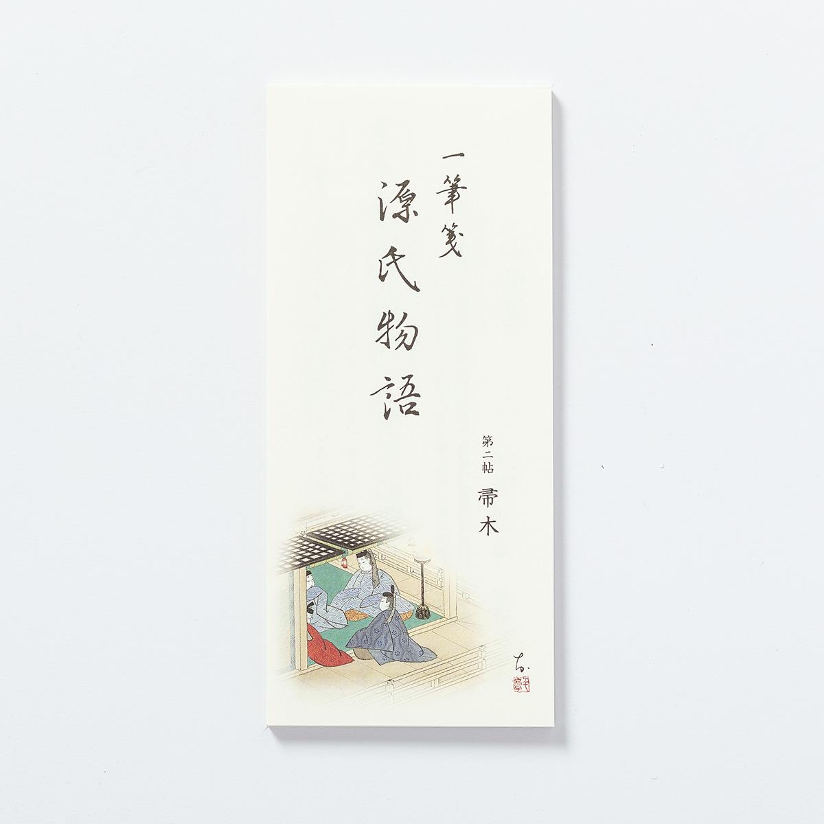 源氏物語一筆箋 第2帖「帚木」
