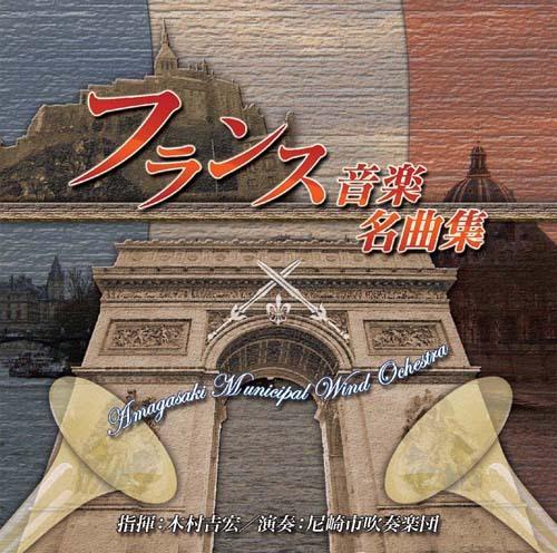 フランス音楽名曲集 [尼崎市吹奏楽団 第48回定期演奏会](WKCD-0057)