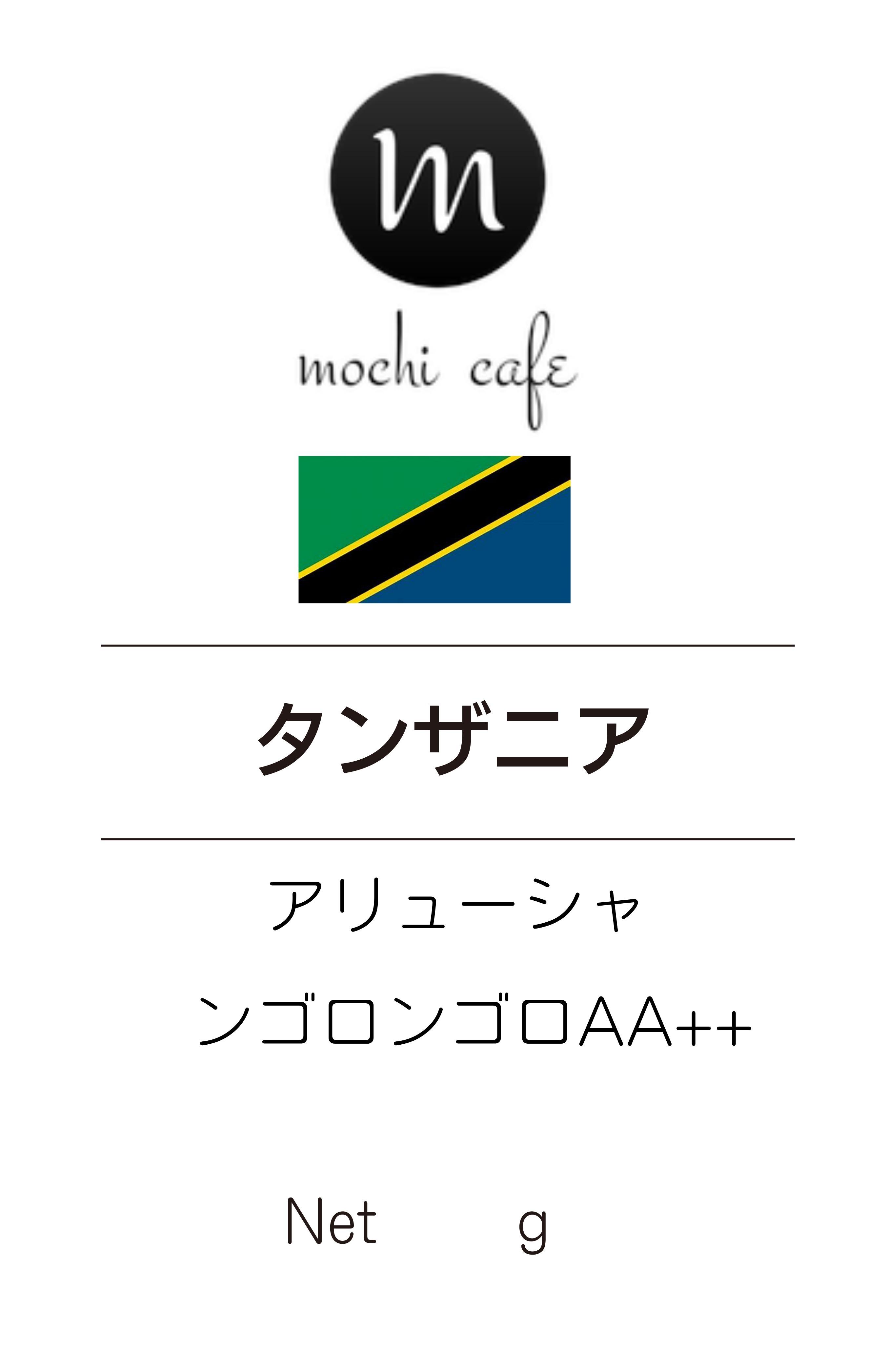 自家焙煎珈琲 タンザニア-ンゴロンゴロAA++(TOP) 100g