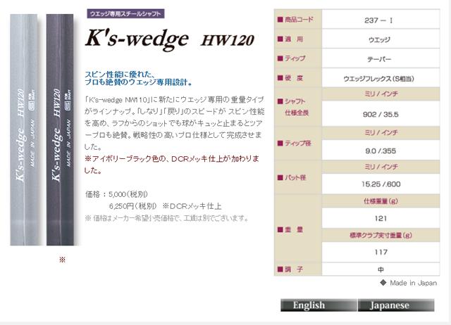K`s-Wedge NW 120 (標準メッキ)ウエッヂ専用スチルーシャフト(検査品)