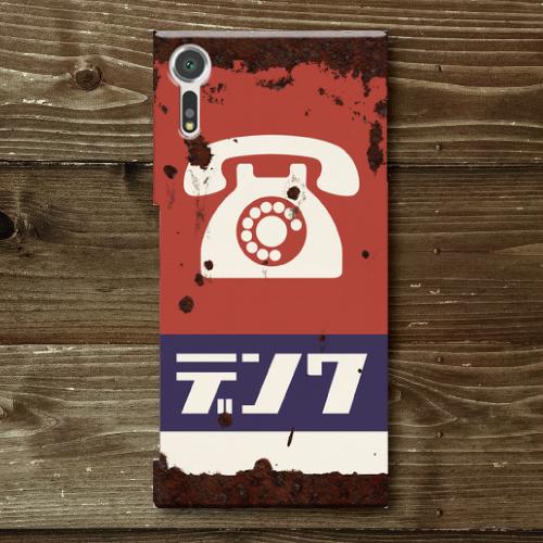 レトロ看板調/ホーロー看板調/デンワ/赤/紺/白/Androidスマホケース(ハードケース)