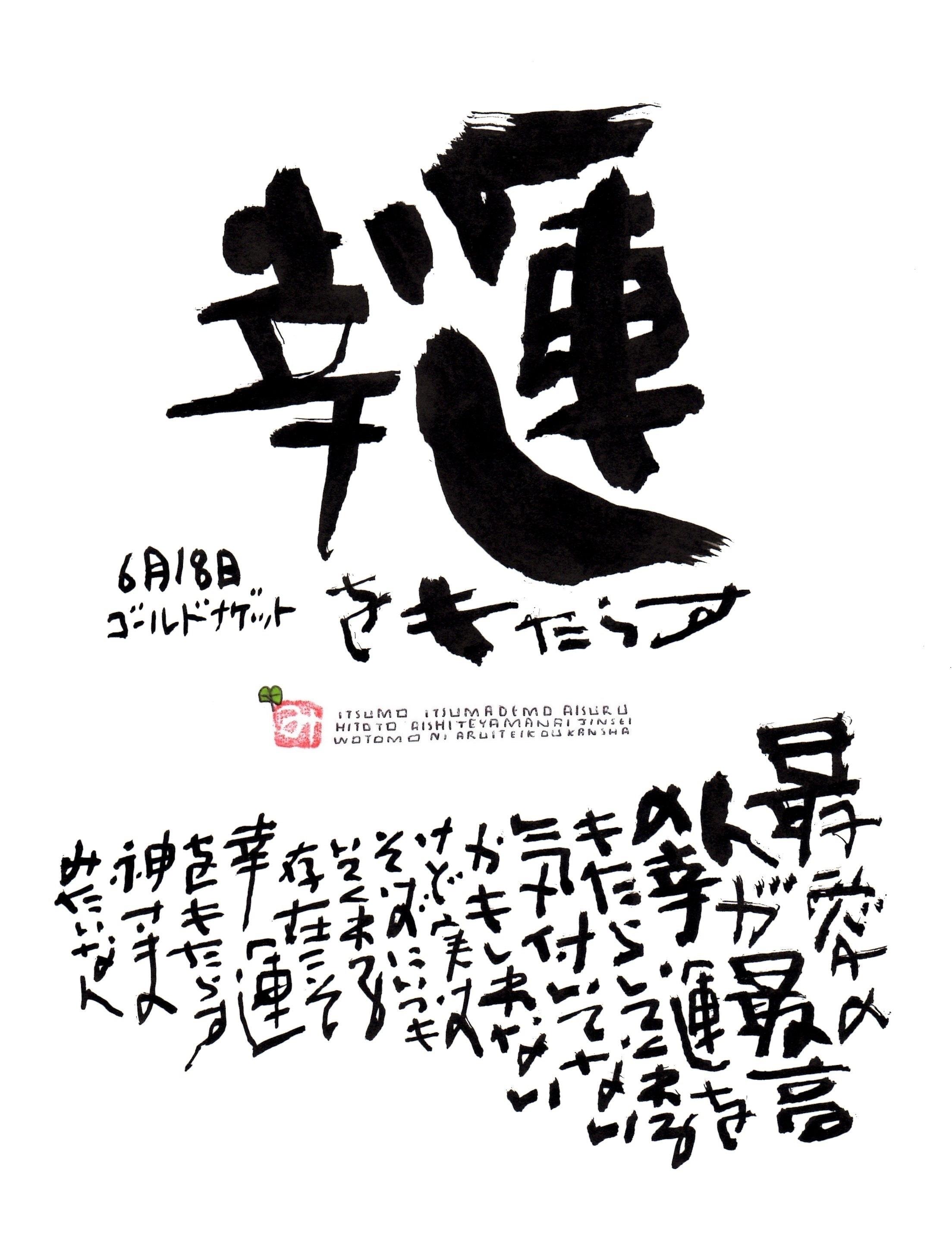 6月18日 結婚記念日ポストカード【幸運をもたらす】