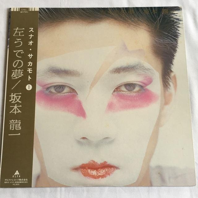【LP・国内盤】坂本龍一 / 左うでの夢