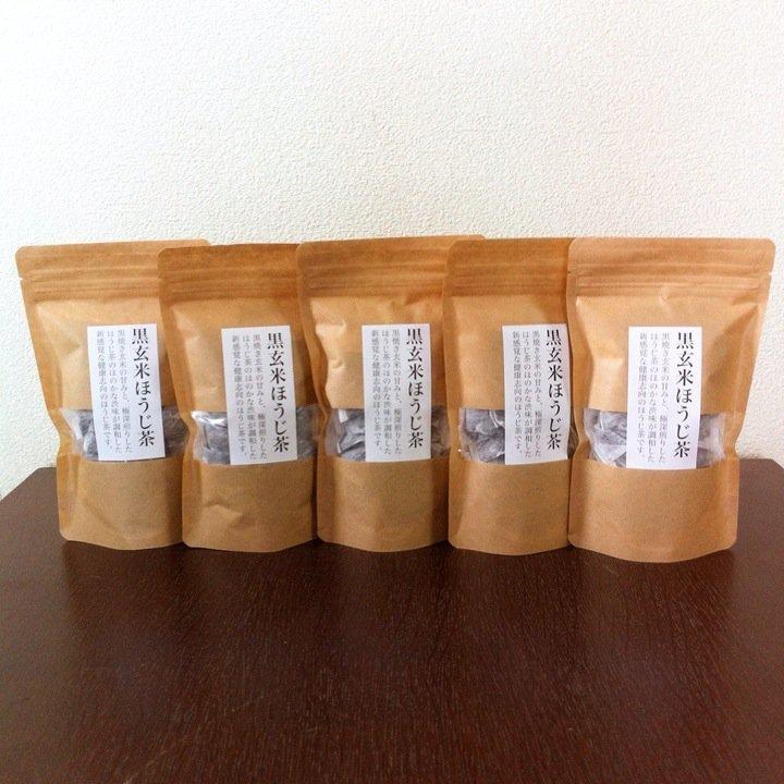 【カラダを温めようキャンペーン】黒玄米ほうじ茶5袋セット