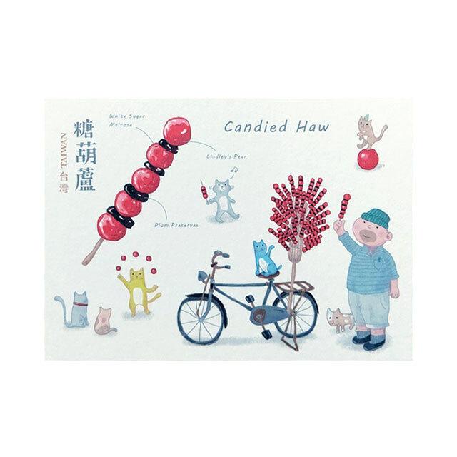 台湾ポストカード「糖葫蘆」