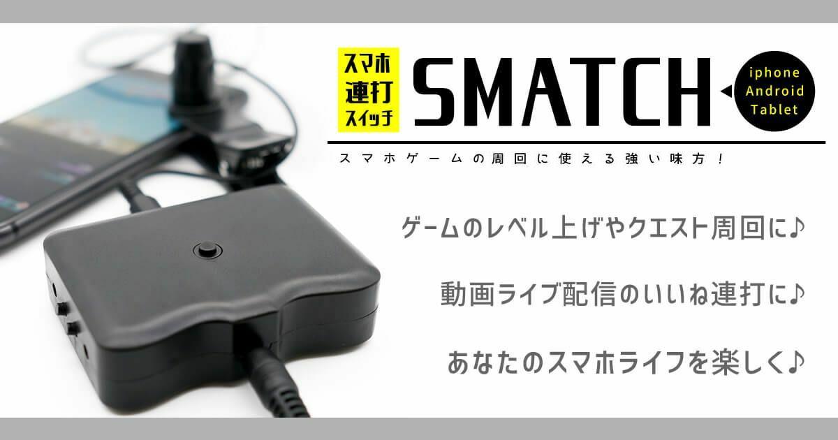 スマホを連打するマシンが登場!スマホ連打装置・SMATCH(スマッチ)!