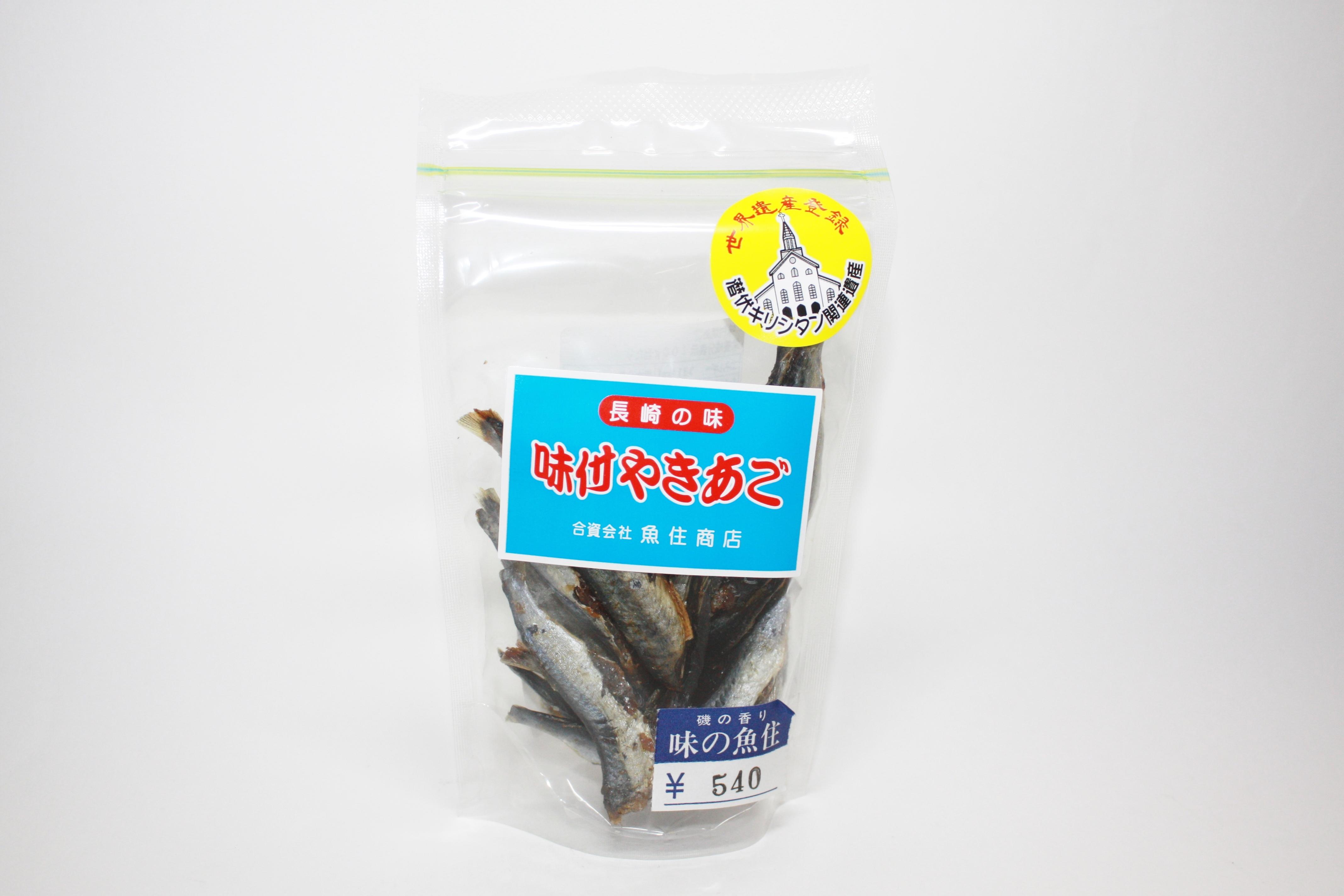 味付き焼きあご 【魚住商店】